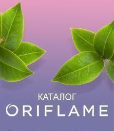 Oriflame catalog